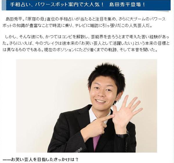 島田秀平の画像 p1_14